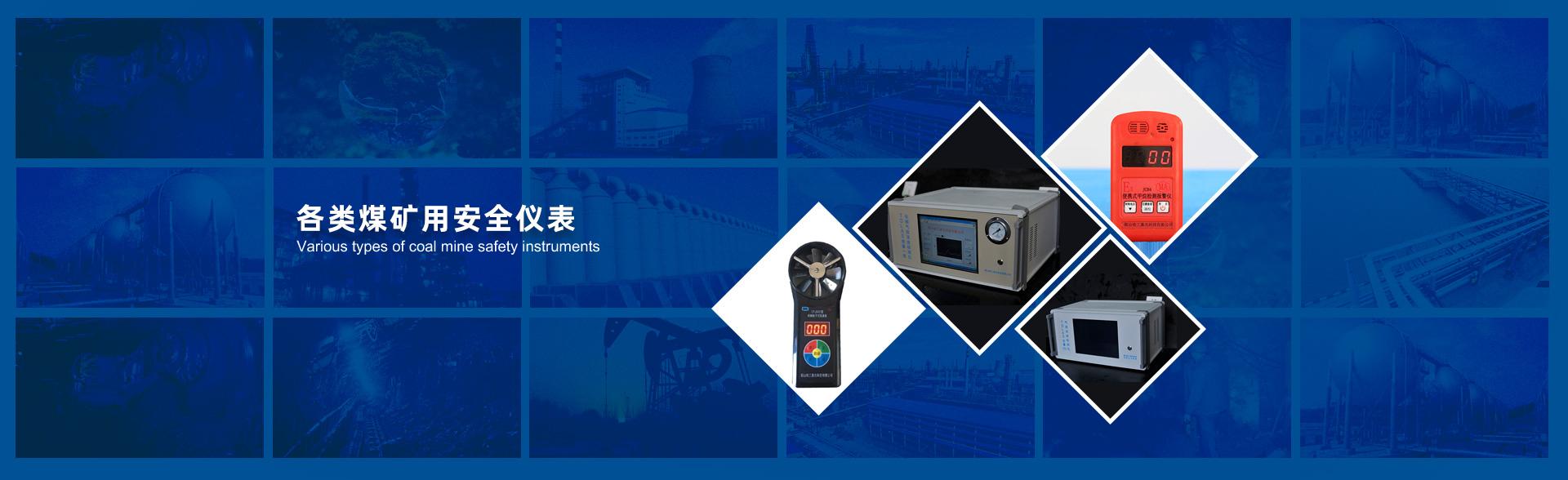 便携式矿用气体测定器